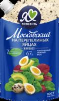 Майонез Московский провансаль на перепелиных яйцах 67% 200 мл