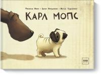 купить Карл Мопс в Кишинёве