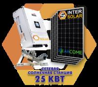 Stație solară la rețea de 25 kW sub tarif verde (3 faze, 3 MPRT)