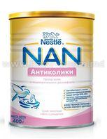 Nestle NAN® Антиколики (0m+) 400 gr.