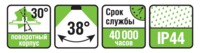 купить LED (9Wt) NDL-PS2-9W-840-WH-LED в Кишинёве