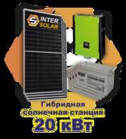 Stație solară hibridă de 20 kW