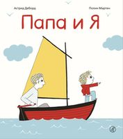 Деборд Астрид: Папа и я