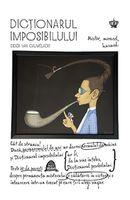 Словарь невозможного