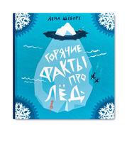 купить Горячие факты про лёд в Кишинёве