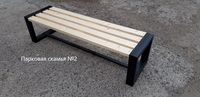 Скамейки для отдыха