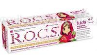 """R.O.C.S. Зубная паста для детей """"Ягодная фантазия"""" (4-7) 470517"""