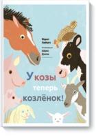 купить У козы теперь козленок в Кишинёве