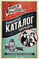 "Знаменитый каталог ""Уокер&Даун"" (Давиде Морозинотто)"