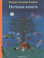 купить Ночная книга в Кишинёве