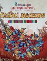"""Carte de colorat-antistresă """"Motive indiene"""""""