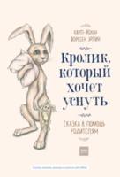 купить Кролик который хочет уснуть в Кишинёве