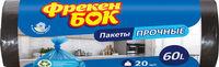 Пакеты для мусора Фрекен Бок, 60 L, 20 шт. черный