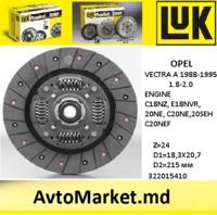 VECTRA A 1,8-2,0 Диск сцепления