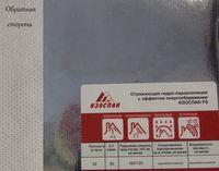 Мембрана пароизоляционная с отражателем IZOSPAN FS90 1.2 m*58.3 m