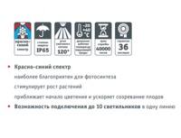cumpără (U) LED (14Wt) Lampa Navigator 61 033 NEL-FITO-14-LED 1193 mm în Chișinău