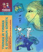 Тимка и Тинка в Древнем Египте. Развивающие игры