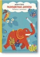 купить Разноцветные джунгли. Раскраска с наклейками в Кишинёве