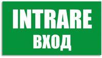 """Наклейка """"ВХОД"""" 11x18см"""