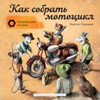 купить Как собрать мотоцикл в Кишинёве