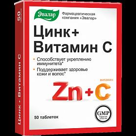 💚 Цинк + Витамин C, Zn+C