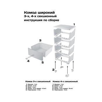 """купить Комод широкий """"Плетёнка"""" 4-х секционный М4060 в Кишинёве"""