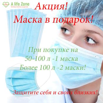 💚 АКЦИЯ! МАСКА В ПОДАРОК от ALIFE.ZONE