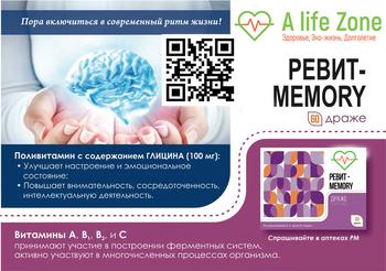 REVIT-MEMORY drajeuri