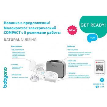 купить Молокоотсос электрический Babyono COMPACT в Кишинёве