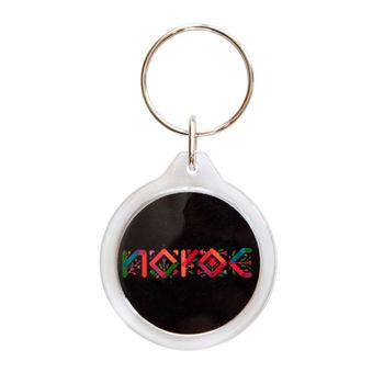 купить Брелок круглый пластиковый – NOROC (black) в Кишинёве