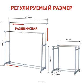 """купить Стойка для одежды Tatkraft """"Big Party"""" , с регулируемой шириной, двойная, цвет: серый 13322 в Кишинёве"""