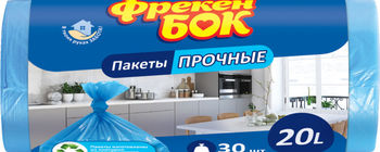 купить Пакеты для мусора Фрекен Бок, 20 л, 30 шт, синий в Кишинёве