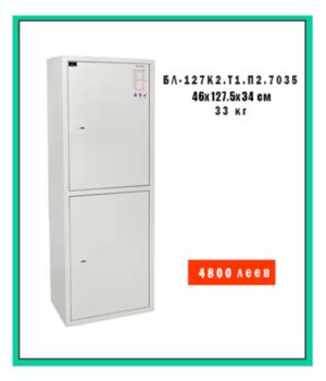 Ferocon БЛ-127К2.Т1.П2.7035