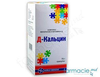 купить Д-Калцин, драже.125 мг + 375 мг + 3000 UI/5 г 75 г N1 в Кишинёве