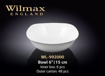 Салатница WILMAX WL-992000 (15 см)