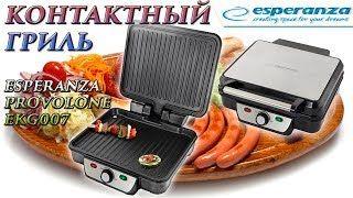купить Гриль ESPERANZA PROVOLONE EKG007 в Кишинёве
