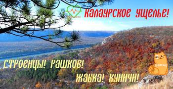 💚 🌿 Удивительные Калаурское урочище, Строенцы, Рашков, Жабка, Куничи. 7 Мест Силы