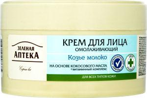 """Зеленая аптека. Крем для лица """"Козье молоко омолаживающий"""" 200 мл."""