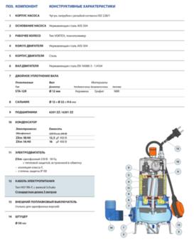 купить Дренажный фекальный электронасос Pedrollo ZXm1A40 0.6 кВт в Кишинёве