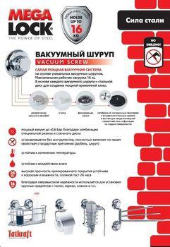 """купить Держатель для освежителя воздуха Tatkraft """"Mega Lock"""" 11465 в Кишинёве"""