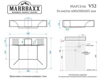 купить Раковины над стиральными машинами V052D1 в Кишинёве
