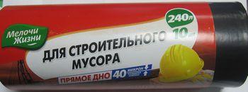 купить Мешки для мусора 240 Л / 10 шт. в Кишинёве