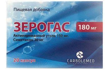 ЗЕРОГАЗ 180МГ №20 (УГОЛЬ АКТИВ.+СИМЕТИКОН)