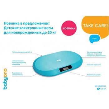купить BabyOno весы электронные для детей до 20 кг в Кишинёве