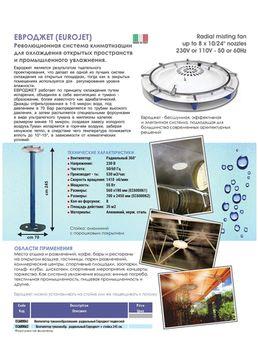 cumpără 'Ventilator de tavan  ∅56 de ceață EuroJet pe 8 duze în Chișinău