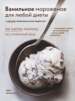 💚 🌿 Мороженое ванильное с кусочками шоколада для ЗОЖ 200 г