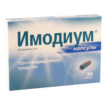 купить Imodium caps. 2mg N20 в Кишинёве