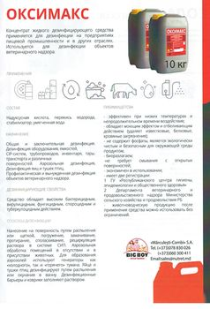 Oximax  /10 Л
