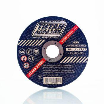 купить Диск отрезной по металлу ТитанАбразив 125x1.2x22mm в Кишинёве
