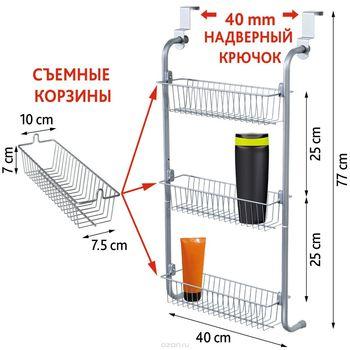 """купить Органайзер для хранения Artmoon """"Climber"""" , наддверный , с тремя корзинами 699362 в Кишинёве"""